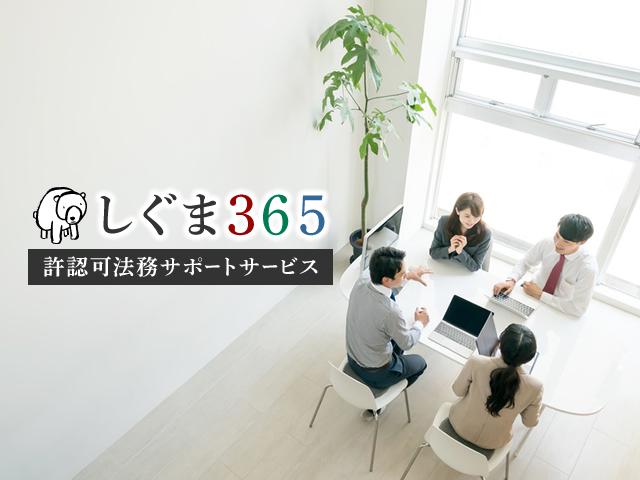 しぐま365